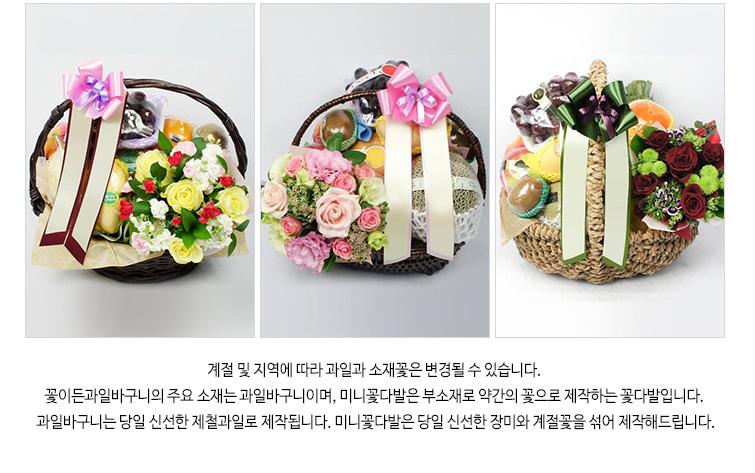 꽃이든 과일바구니 배송사진
