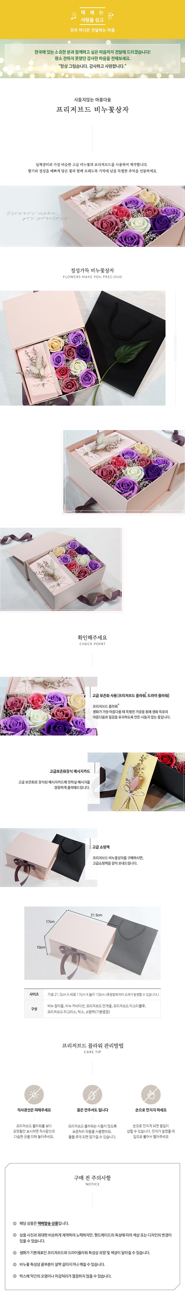 정성가득 비누꽃상자 핑크 제품설명