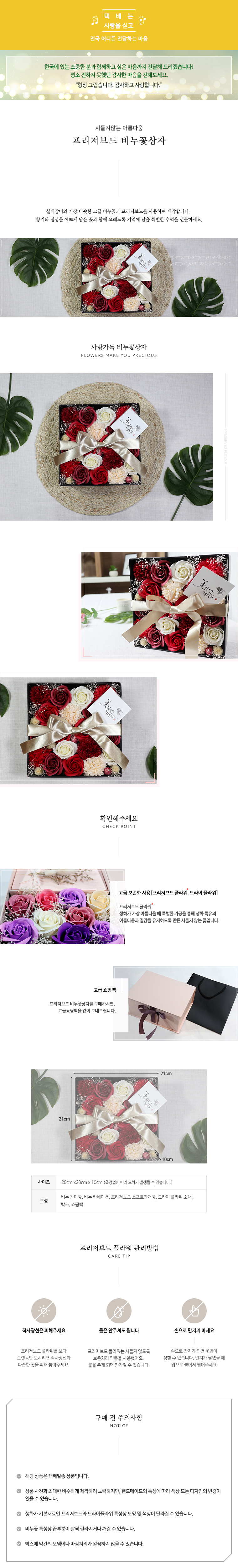사랑가득 비누꽃상자 검정 제품설명